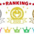 年間ランキング特集2020